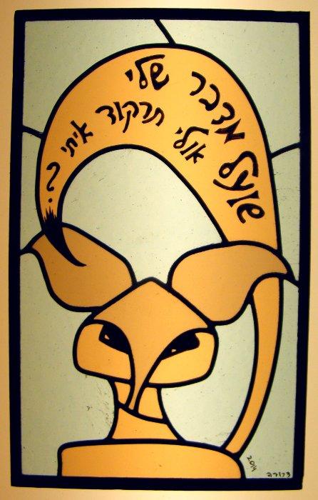 Vetrata Ebrea Volpe
